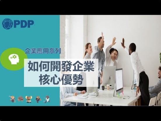 如何使用PDP開發企業核心優勢?