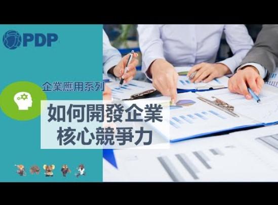 如何運用PDP開發企業核心競爭力