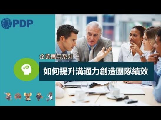 善用PDP工具 提升溝通力 創造團隊績效